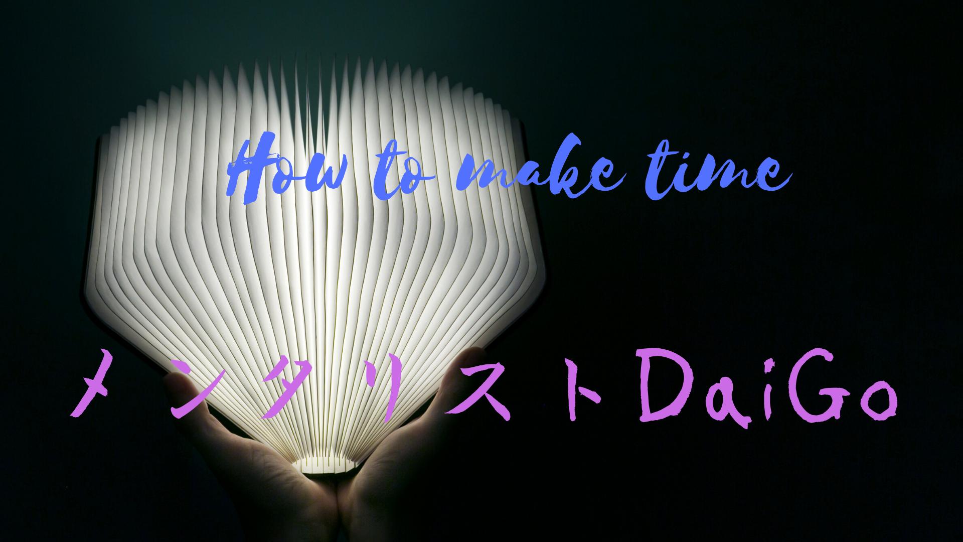 「週40時間の自由をつくる超時間術」の評価とレビュー|時間を増やす心理学