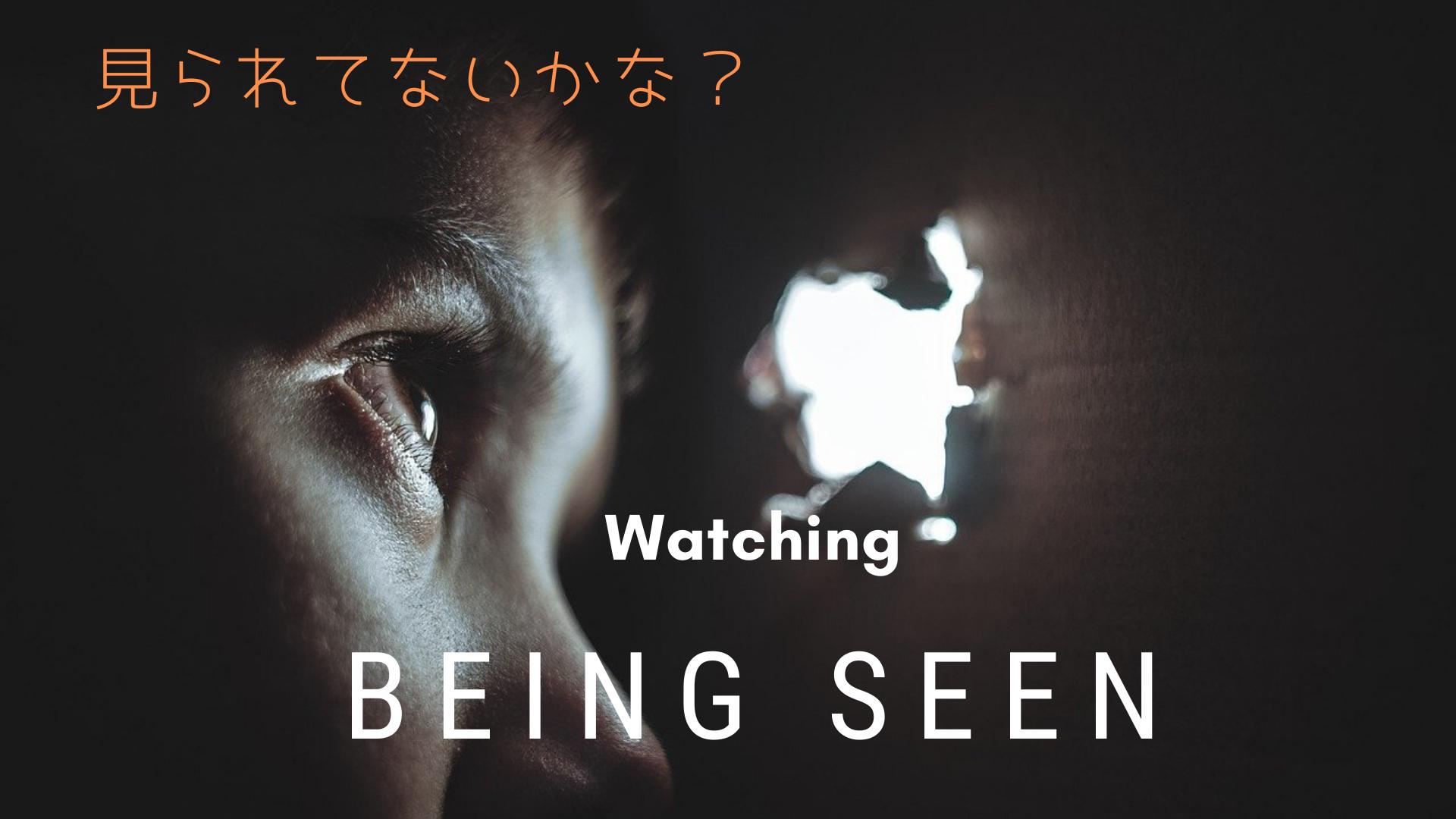 スポットライト効果とは|他人に見られていると錯覚しやすい心理学
