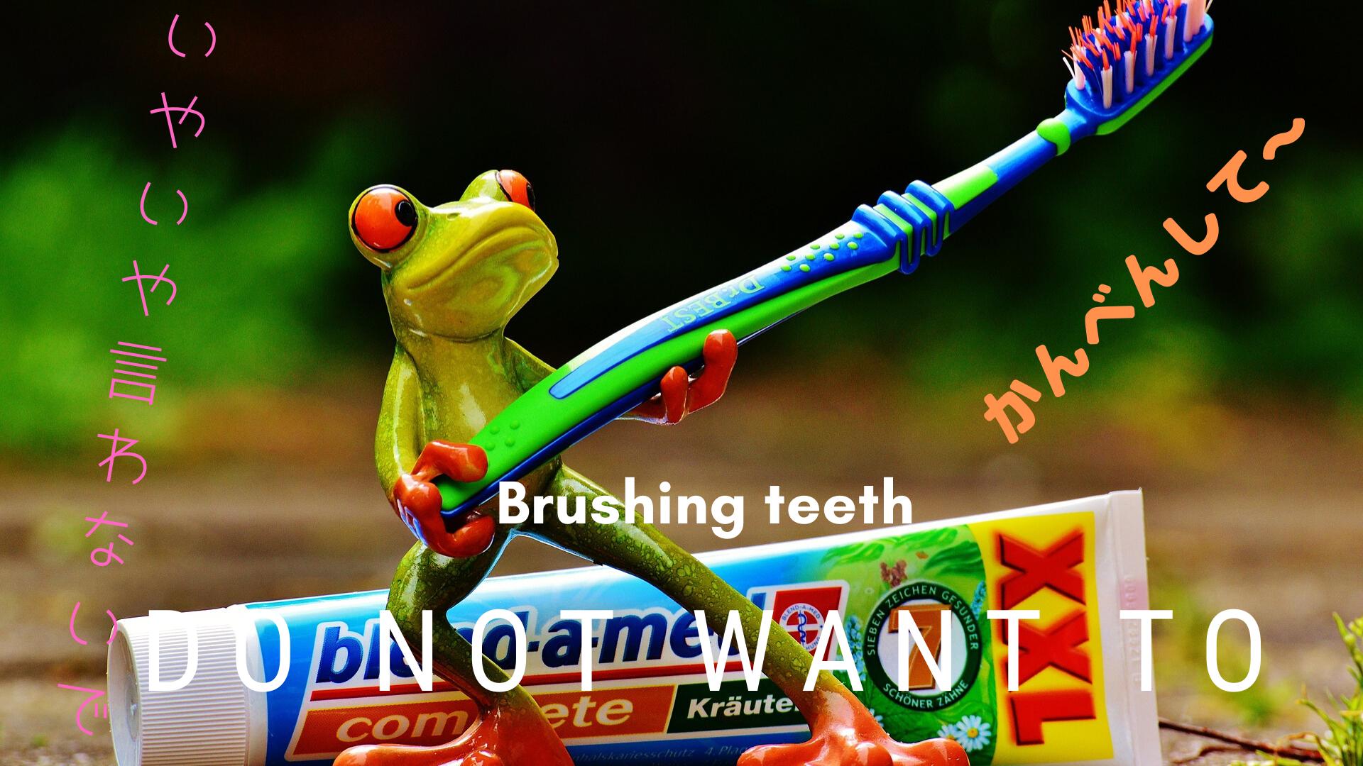 毎日ストレスだった|歯磨き嫌いだった子供に進んで歯磨きさせた方法