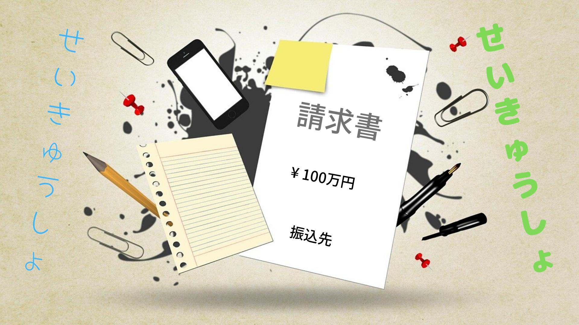 10分で分かる請求書の作り方|webライターの納品後【体験談】